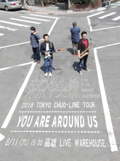 東京中央線 2018 You Are Around Us Tour – 高雄場