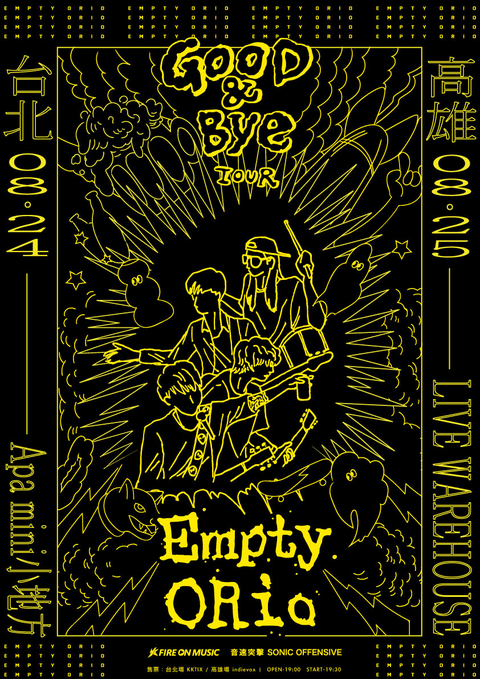 Empty ORio  【GOOD & BYE TOUR】高雄場