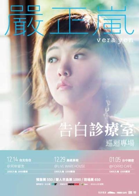 嚴正嵐 【告白診療室】 巡迴 – 高雄勇敢場