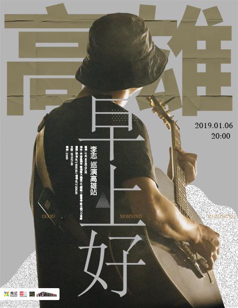 李志 | 「高雄-早上好」 巡演-高雄站