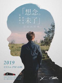 音樂鐵人-劉明峰【想念。未了】巡迴演唱會 高雄場