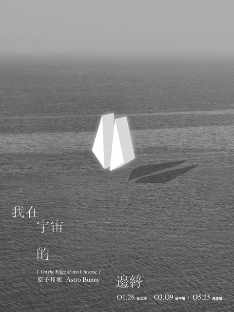 2019 原子邦妮【我在宇宙的邊緣】巡迴演唱會-高雄場