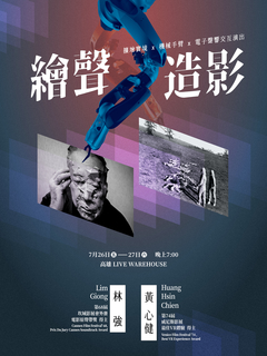 繪聲造影 : 林強+黃心健  擴增實境與機械手臂電子聲響演出-週五場