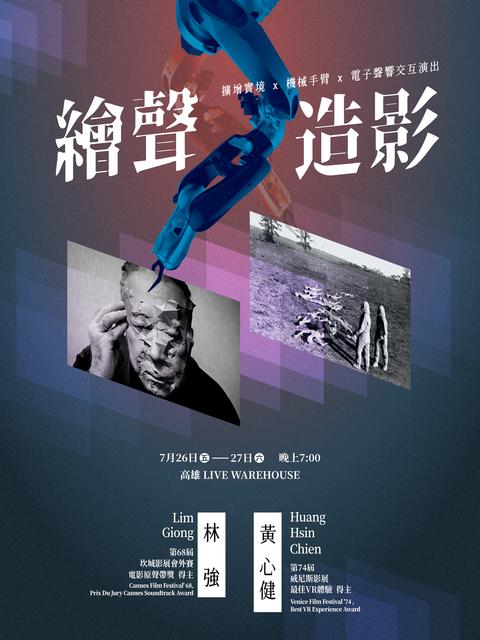 繪聲造影 : 林強+黃心健 擴增實境與機械手臂電子聲響演出-週六場