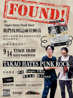 TAKAO HATES PUNK ROCK