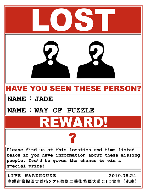 「LOST:尋找消失的音樂計畫」JADE x 謎路人