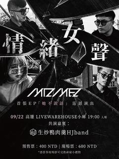 「情緒女聲」MIZMEZ首張EP《她不說話》巡迴演出?高雄場