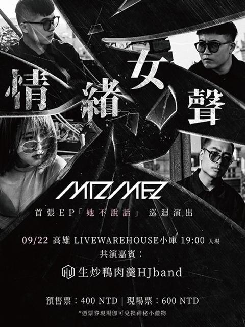 「情緒女聲」MIZMEZ首張EP《她不說話》巡迴演出−高雄場