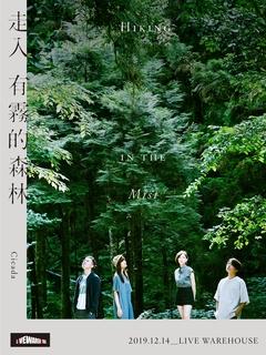 Cicada《走入有霧的森林》專輯巡迴−高雄場