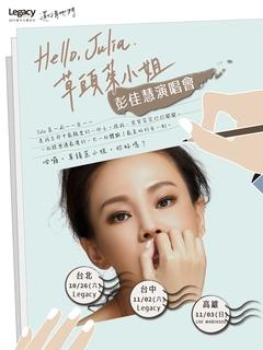 Legacy Presents【2019都市女聲】:Hello,Julia.草頭茱小姐 -彭佳慧演唱會−高雄場