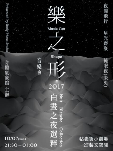 樂之形音樂會–2017白晝之夜選粹