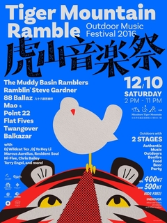 虎山音樂祭 Tiger Mountain Ramble 3