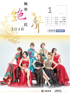 2016 絕色女聲 - 風華絕代演唱會(台北場)