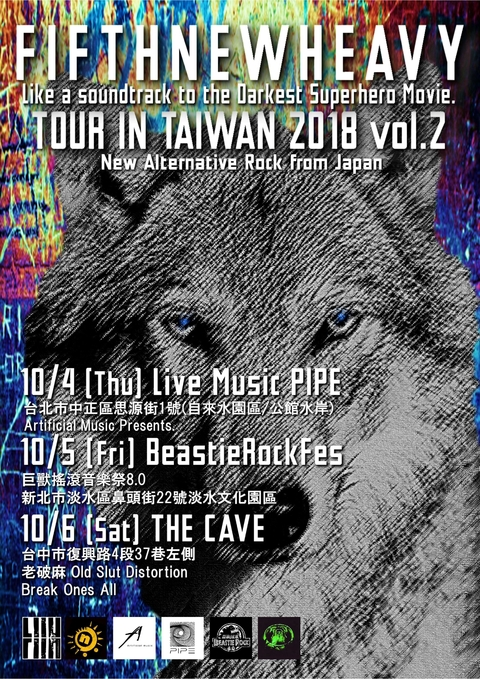 FIFTHNEWHEAVY TOUR IN TAIWAN 2018 vol.2 ~ Artificial Music presents