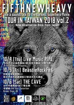 BeastieRock8.0巨獸搖滾音樂祭