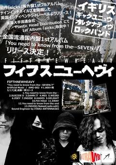 FIFTHNEWHEAVY 全国流通盤フルアルバムリリース記念ライブ