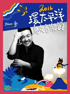 第一屆環太平洋烏克音樂節大師班-Blues Lee