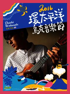 第一屆環太平洋烏克音樂節大師班-渡邊海智