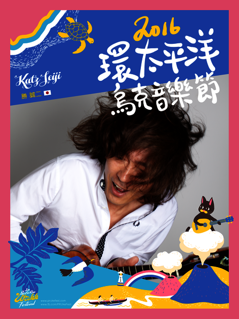 第一屆環太平洋烏克音樂節大師班-勝誠二