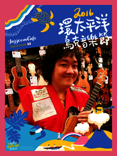 第一屆環太平洋烏克音樂節大師班-JazzoomcafeYuta