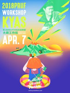 第二屆環太平洋烏克音樂節 - 大師工作坊-Kyas