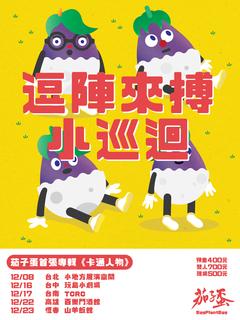 茄子蛋首張專輯【卡通人物】【逗陣來搏】小巡迴 恆春場