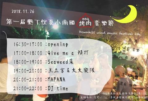 第一屆墾丁悅夏小南國烤肉音樂節 Hengchun Downhill wind festival 1st.
