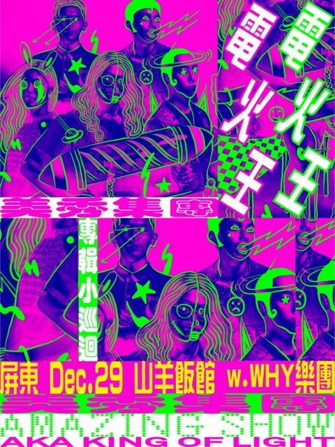 12/29美秀集團《電火王》專輯小巡迴 屏東恆春山羊飯館場 w/WHY樂團