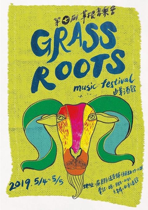 2019 Grass Roots 7th. 第七屆墾丁草根音樂會