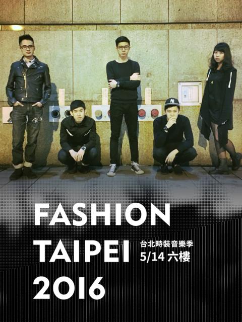 六樓+台北時裝音樂季