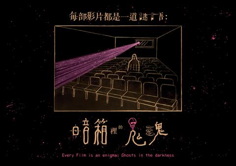 每部影片都是一道謎語:暗箱裡的鬼魂 Every Film is an enigma: Ghosts in the darkness