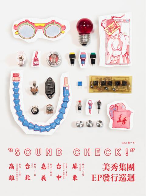 美秀集團「Sound Check」EP噴出巡迴