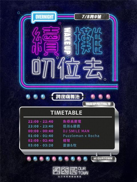 2017 覺醒音樂祭-特別企劃【續攤叨位去】
