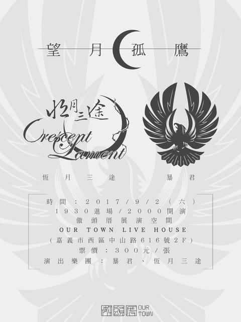 暴君 X 恆月三途 | 望月孤鷹 | 聯合公演