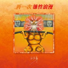 五五身首張專輯《再一次雄性浪漫》發片巡迴嘉義場