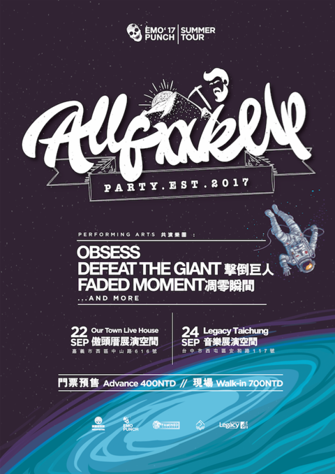 【ALL FXXK UP PARTY】EMO PUNCH 2017 SUMMER TOUR -嘉義場