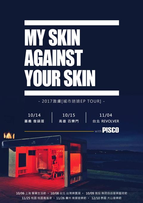 2017激膚【城市迷途】 EP TOUR