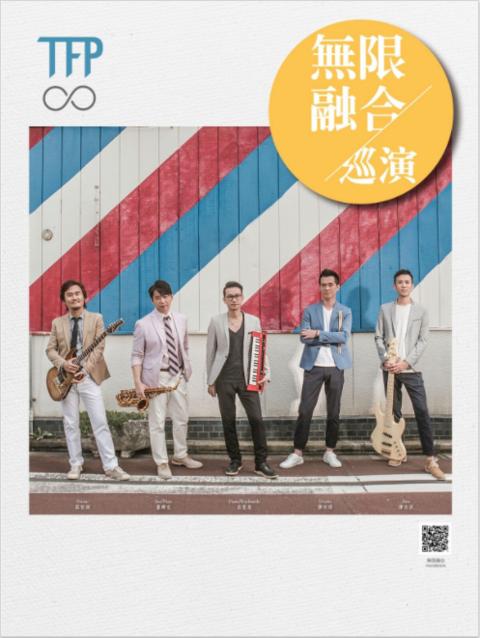 TFP 無限融合 新專輯『8』台灣巡迴