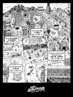 札克忍者【這個城市沒有愛】專輯巡迴