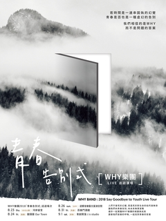 <WHY 樂團 2018「青春告別式」首次 Live 巡迴>