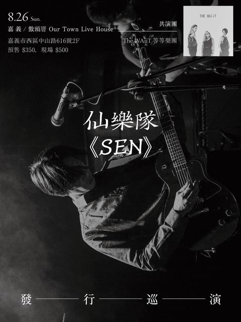 "仙樂隊 ""SEN"" 發行巡迴 Release Tour w/The WAiiT"