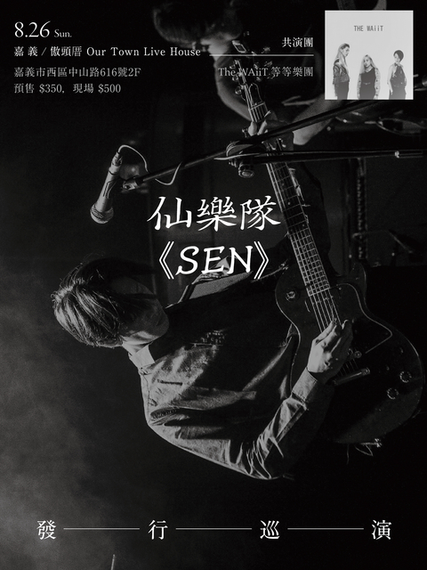 "仙樂隊 ""SEN"" 發行巡迴 Release Tour w/The WAiiT"