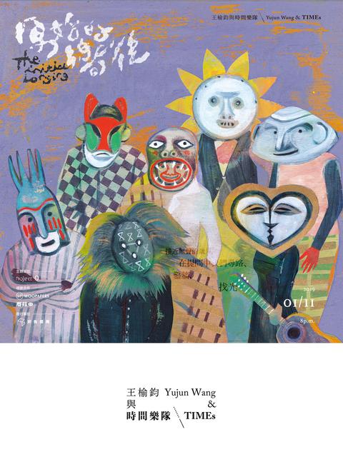 原始的嚮往 王榆鈞與時間樂隊  Acoustic巡迴演出