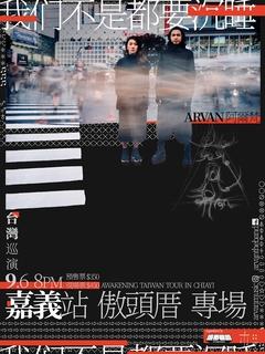 阿爾梵『我們不是都要沉睡』 台灣巡演 嘉義專場