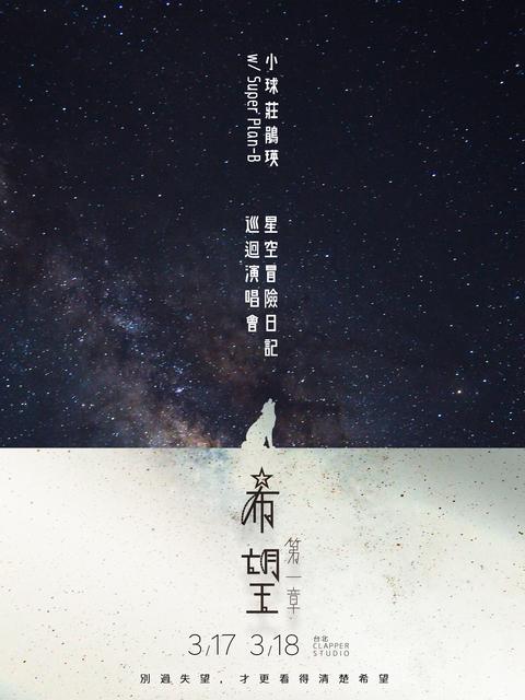 小球的星空冒險日記演唱會 - 第一章 · 希望 - 台北場