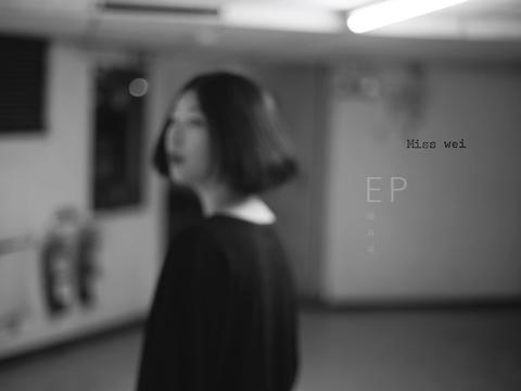 魏郁Miss Wei - EP暖身場
