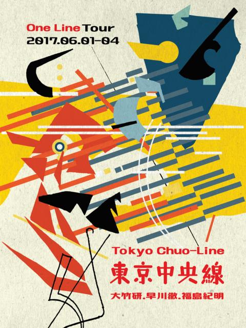 東京中央線 One Line Tour 高雄場