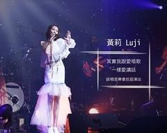 黃莉Luji《其實我跟愛唱歌一樣愛講話》 彈談唱唱音樂會