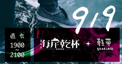 【Live】要是鞋帶沒綁好掉下海 //// 海岸乾杯 + 鞋帶