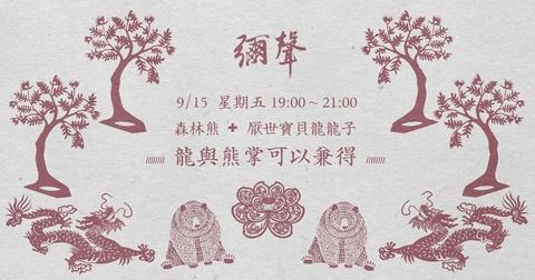 【Live】龍與熊掌可以兼得 //// 森林熊 + 厭世寶貝龍龍子